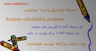 مسئله SAT