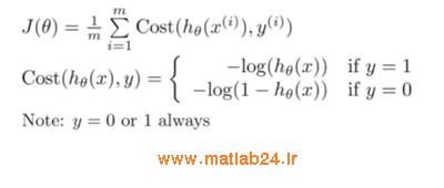 کد متلب الگوریتم Logistic Regression