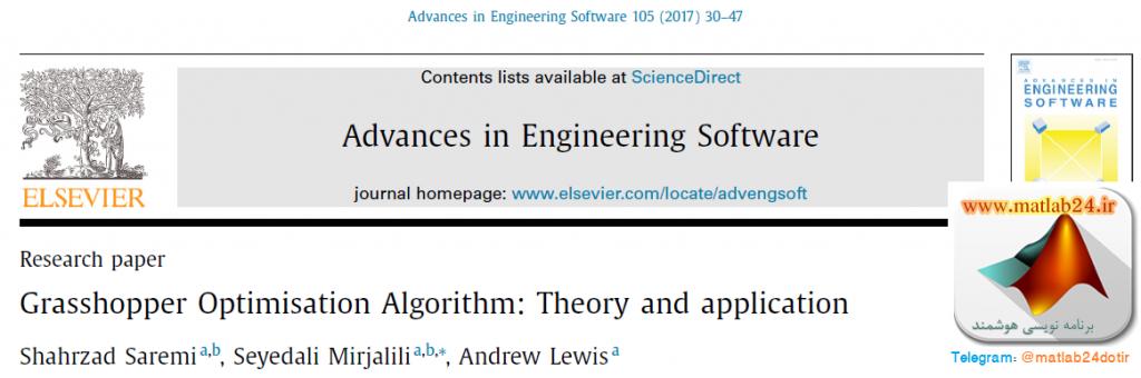 اموزش مفاهیم الگوریتم بهینه سازی ملخ GOA