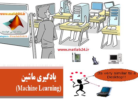 دانلود جزوه یادگیری ماشین