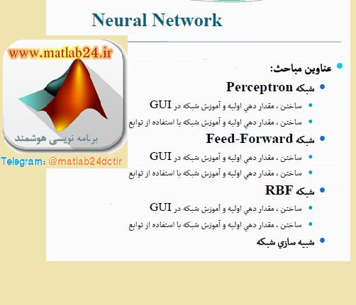 آموزش تصویری شبکه عصبی در متلب