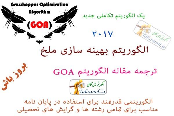 ترجمه مقاله الگوریتم ملخ