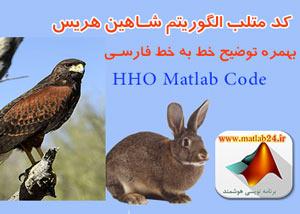 کد متلب HHO