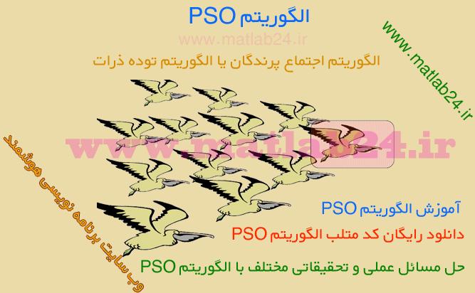 دانلود رایگان کد الگوریتم PSO