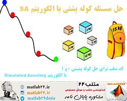 حل کوله پشتی با الگوریتم SA