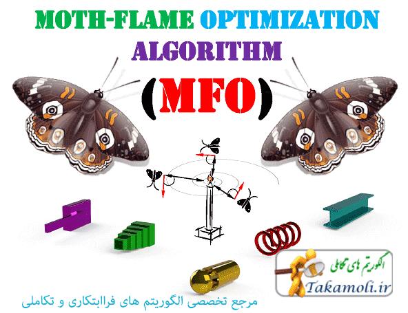 کد متلب الگوریتم شعله پروانه MFO