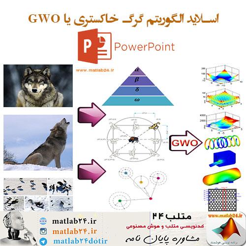 اسلاید الگوریتم گرگ خاکستری ، پاورپوینت الگوریتم GWO